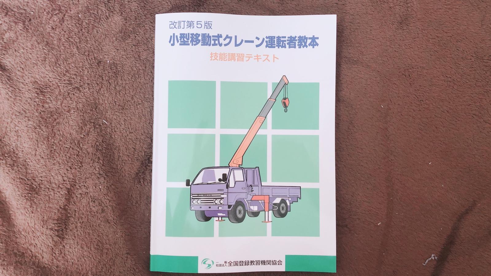 小型移動式クレーンの教本